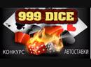 🏆 999 DICE ► ИГРА НА DOGE КОНКУРС 5 ПОБЕДИТЕЛЕЙ🏅