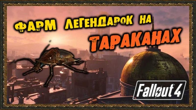 Fallout 4 - Фарм легендарок на ТАРАКАНАХ