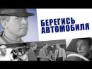 """хф """"Берегись автомобиля"""" (1966) ЧБ"""