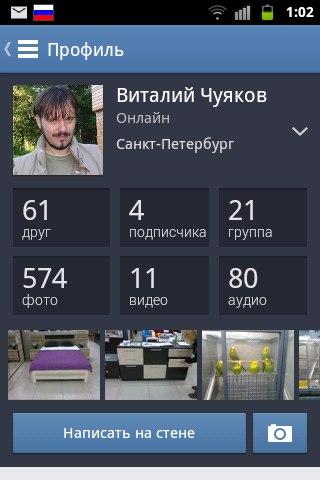 Виталий Чуяков