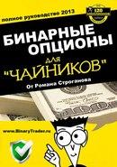 Бинарные Опционы Читать Книгу