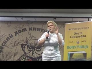 Ольга Савельева - Попутчица