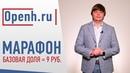 Марафон Совладельцев ГАН: базовая доля по 9 рублей