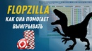 Как Flopzilla помогает побеждать Полный обзор покерного софта
