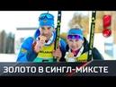 Павлова и Малышко взяли золото в сингл-миксте. Краткий обзор гонки