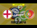 Англия - Португалия. Повтор матча 14 финала ЧМ 2006