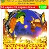 """29. 04 """"Али-Баба"""". Кукольный спектакль"""