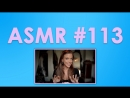113 ASMR АСМР Gina Carla Let Me Play With Your Ears