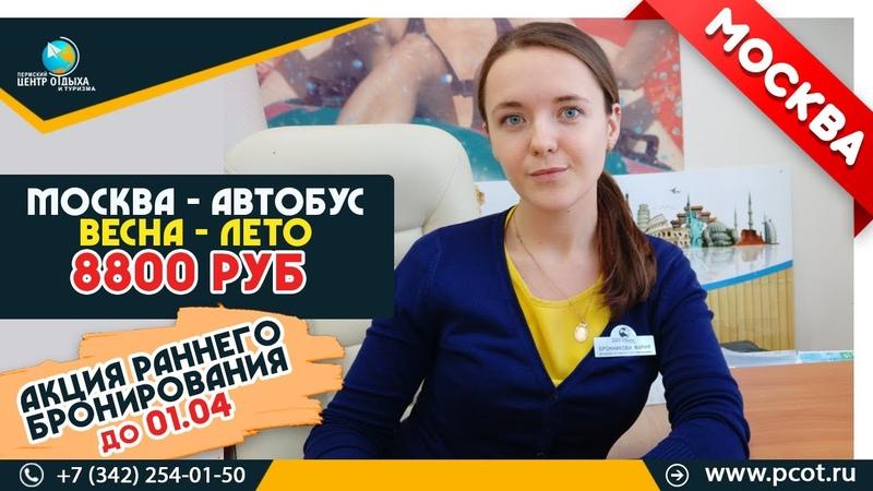 МОСКВА автобусом (весна-лето - 2019): акция раннего бронирования!