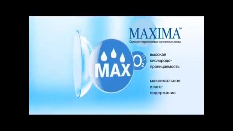 Контактные линзы Maxima Si Hy и Si Hy Plus
