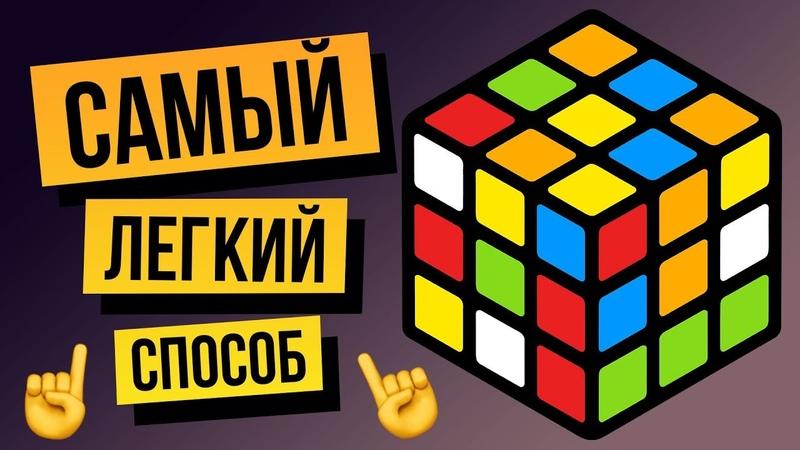 Как собрать кубик Рубика 3х3 начинающим. Легкий способ 2019