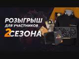 Розыгрыш второго сезона QIWI TeamPlay