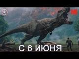 Дублированный трейлер фильма «Мир Юрского периода 2»