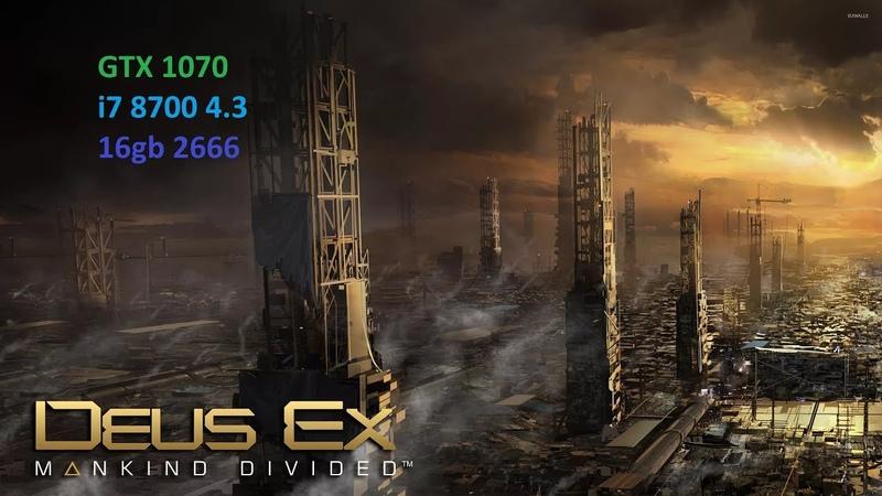 Deus Ex Mankind Divided и GTX 1070 тест в бенчмарке full hd