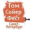 Том Сойер Фест - Санкт-Петербург