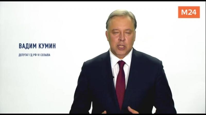 Вадим Кумин о выборах мэра Москвы