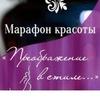 ПРЕОБРАЖЕНИЕ В СТИЛЕ... ● МАРАФОН КРАСОТЫ