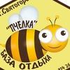 Pchelka Pansionat-Slavyanogorsk