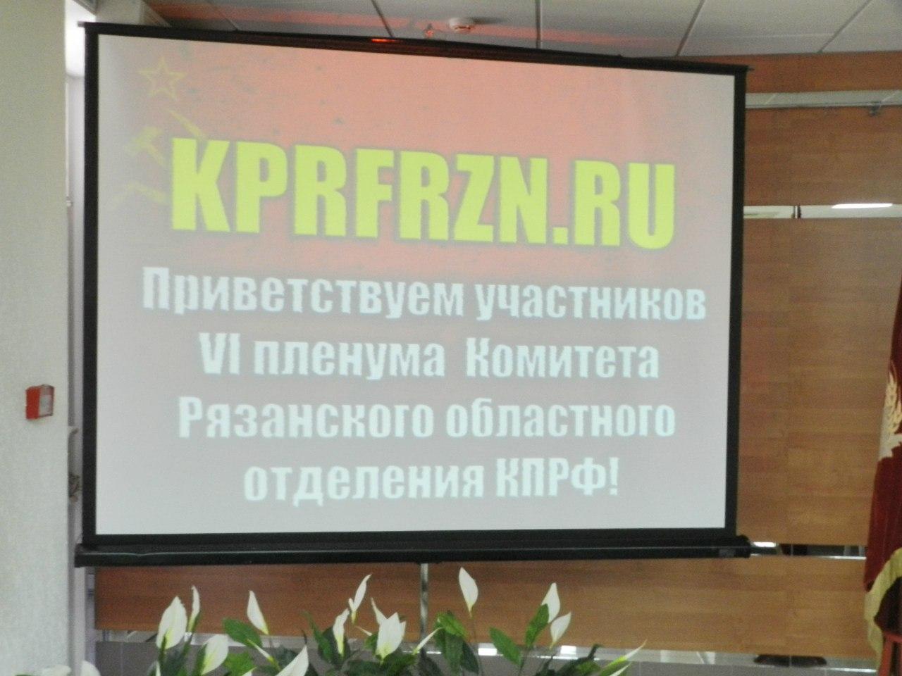 Начинается VI пленум Комитета Рязанского областного отделения КПРФ