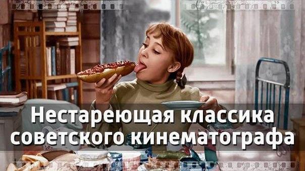 Нестареющая классика советского кинематографа