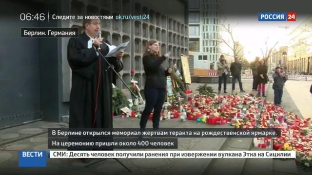 Новости на Россия 24 • В Берлине открыт мемориал жертвам рождественского теракта