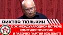 Виктор Тюлькин о ХХ Международной встрече коммунистических и рабочих партий Solidnet