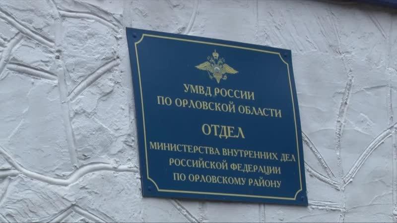 Народный участковый Орловщины Андрей Новиков