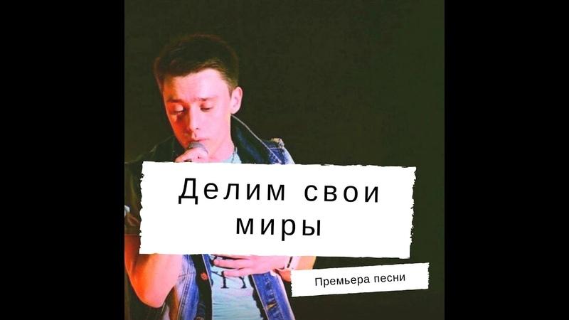 Александр Мишустин - делим свои миры.ПРЕМЬЕРА ПЕСНИ
