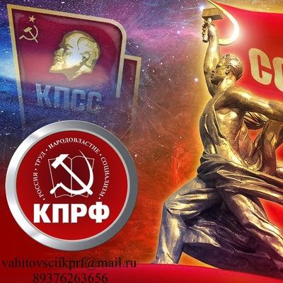Вахитовское-Мо-Тро-Кпрф Кпрф