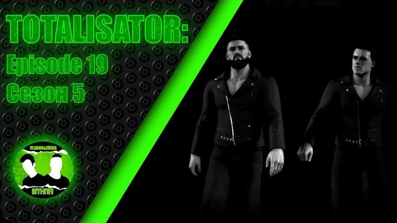 WWE2K19 Universe Mode | TOTALISATOR Ep19.