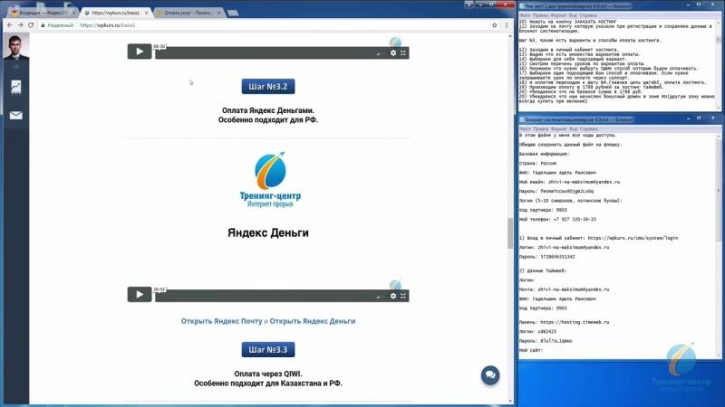 1д. 5 шаг. Подбор доменного имени и активация бонусного домена.