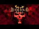Наркоманское прохождение Diablo II Lord of Destruction: 1 АКТ (Хардкор)
