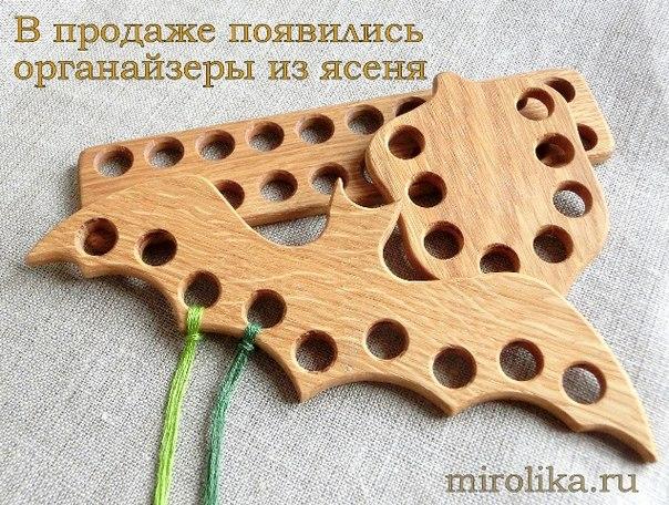 деревянные органайзеры для мулине