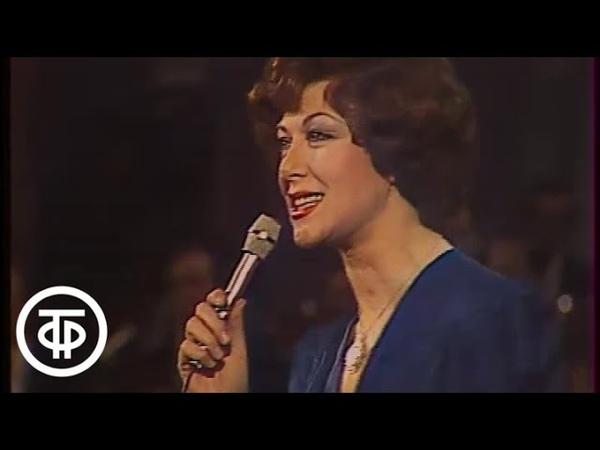 Эдита Пьеха А жизнь продолжается (1979)