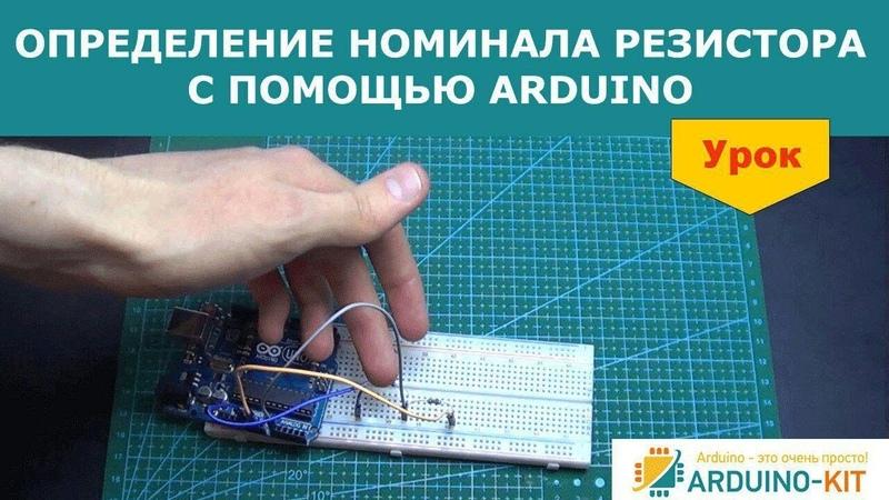 Определение номинала резистора с помощью Arduino