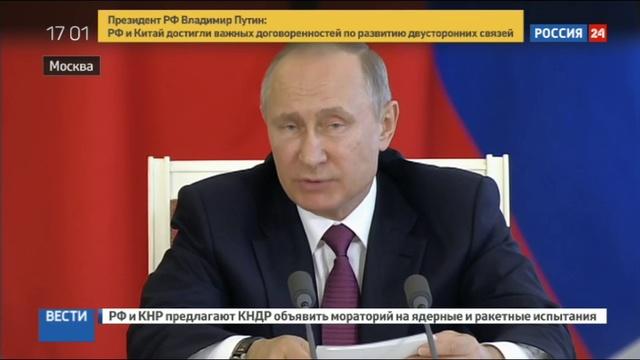 Новости на Россия 24 • Приоритетным направлением сотрудничества с Китаем остается энергетика