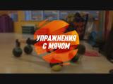 Упражнения с мячом. Challenge от Citrus Fitness. Фитнес в Челябиснке