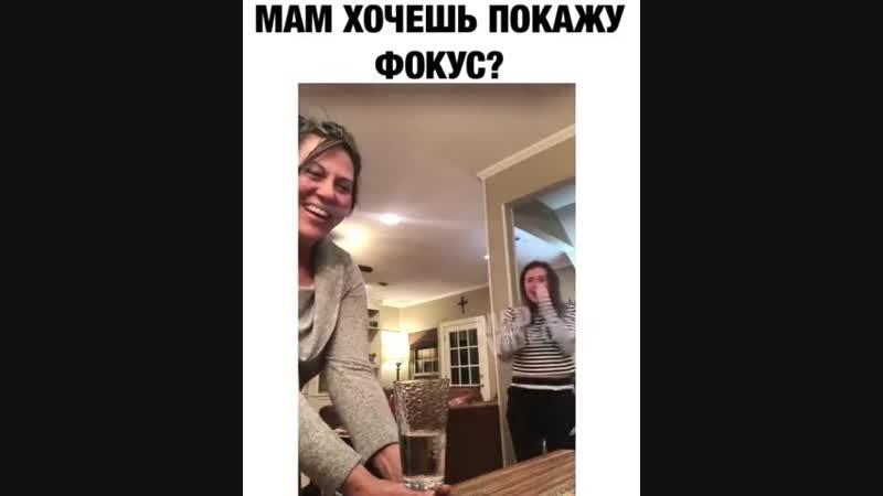 Мам хочешь покажу фокус?