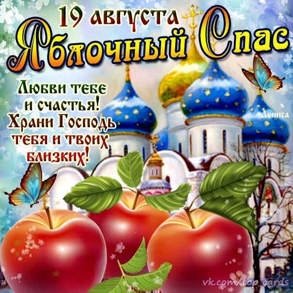 Поздравления с яблочным