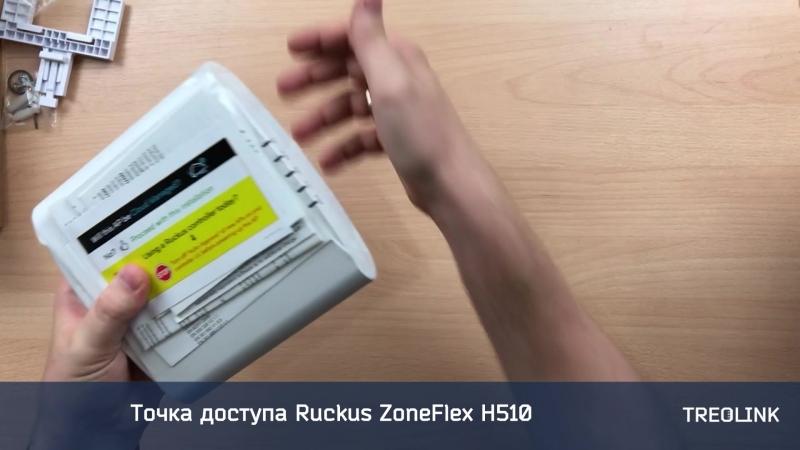 Мини-обзор Ruckus R510