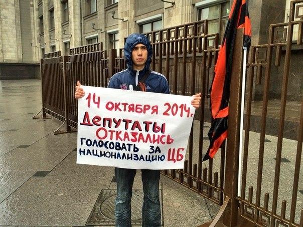ВНИМАНИЕ !!! Госдума РФ разрешила Центробанку РФ и дальше работать против России.