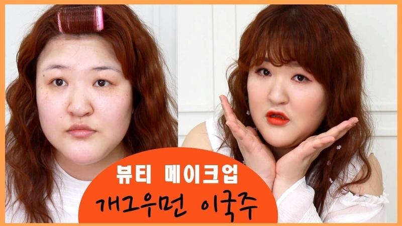 [이국주의 메이크업] 상큼발랄한 Orange makeup 오렌지 메이크업