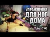 Упражнения для похудения ног в домашних условиях