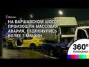 Массовая авария произошла и на Варшавском шоссе в Москве