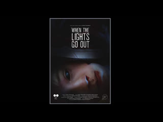 Когда погаснет свет / when the lights go out (2019) [rus_datynet]