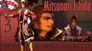 Прохождение ◄ Samurai Warriors 2 ► Mitsunari Ishida - Глава 3