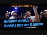 Лучший раунд Gokkila против D Masta