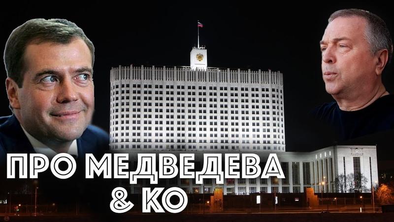 О Путине с Медведевым, и министрах-наглецах
