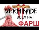 Warhammer Vermintide 2 всех на ФАРШ modded realm