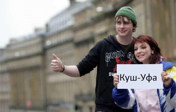 Попутчики Уфа - КушнаренковО в